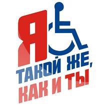 Международный день инвалидов: про этих людей нельзя забывать!