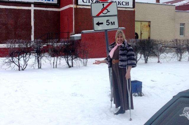Ольга Сергиенко проверяет качество доступной среды