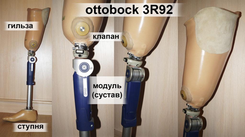 Протез 3R92 от компании Ottobock